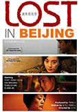 Lost In Beijing (2007) Banned in China!