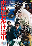 Tokaido Road Monsters [100 Monsters III] (1969) Kimiyoshi Yasuda