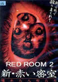Red Room 2 (2000) grossout sequel