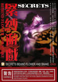 Secrets Behind Flower and Snake 1 & 2 (X)