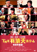 Uchoten Hotel (2006) Japan Fawlty Towers