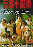 Jailhouse Eros (1993) (X) from Amy Yip Collection