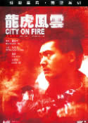 City on Fire (remastered)